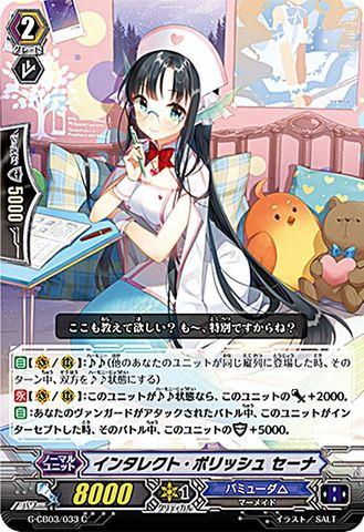 インタレクト・ポリッシュ セーナ C GCB03/033(バミューダ△)