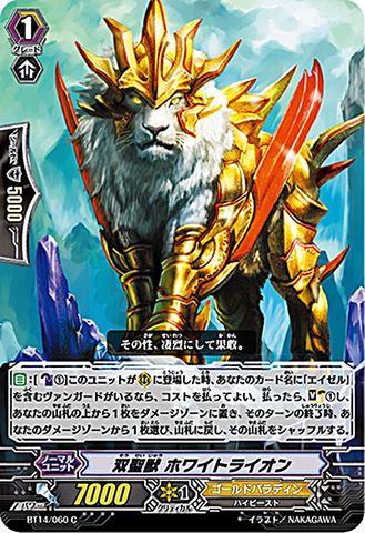 双聖獣ホワイトライオン BT14/060(ゴールドパラディン)