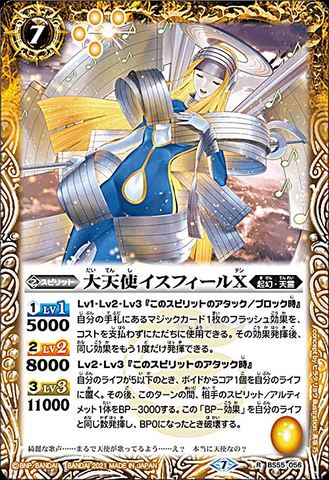 [R] 大天使イスフィールX R (BS55-056/黄)