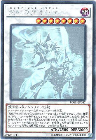 覚醒の魔導剣士 (Holographic/BOSH-JP047)7_S/闇8