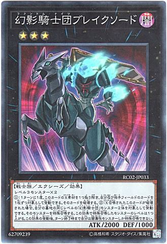 [Super] 幻影騎士団ブレイクソード (幻影彼岸6_X/闇3/RC02-JP033)