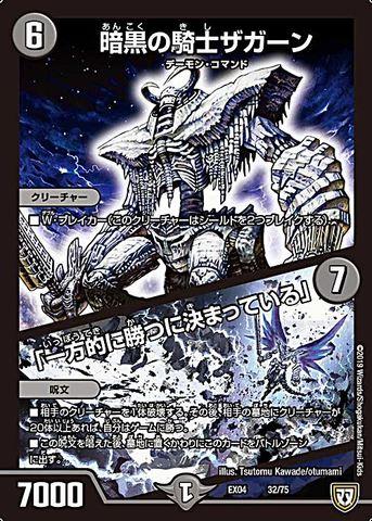 [-] 暗黒の騎士ザガーン/「一方的に勝つに決まっている」 (EX04-32/闇)