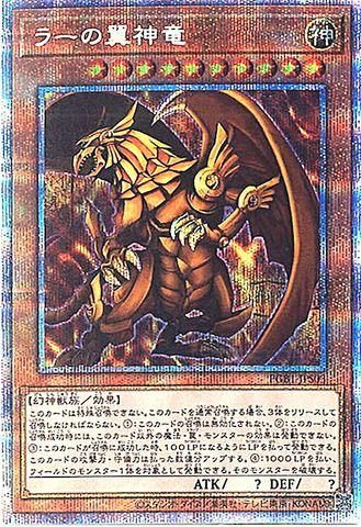 [Prismatic] ラーの翼神竜 (・PGB1_3_神10/PGB1-JPS03)