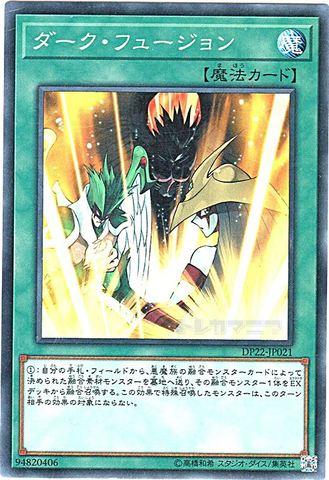 ダーク・フュージョン (N/DP22-JP021)E-HERO1_通常魔法