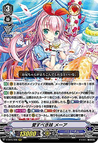 愛すべき妹 メーア RRR VEB15/008(バミューダ△)
