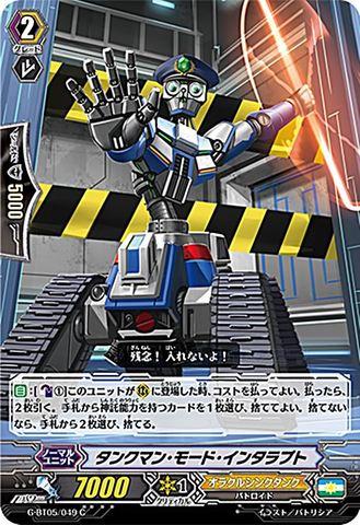 タンクマン・モード・インタラプト C GBT05/049(オラクルシンクタンク)