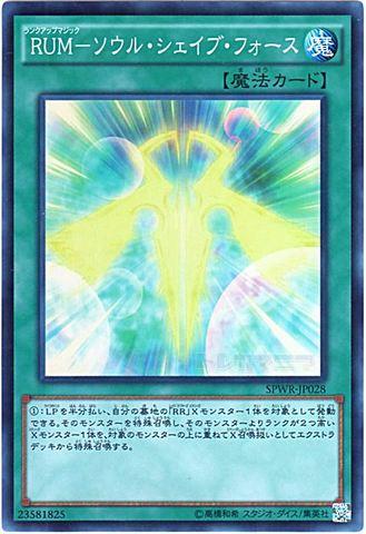 [Super] RUM-ソウル・シェイブ・フォース (1_通常魔法/SPWR-JP028?)