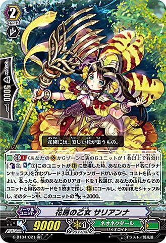 花房の乙女 サリアンナ RR GBT04/021(ネオネクタール)