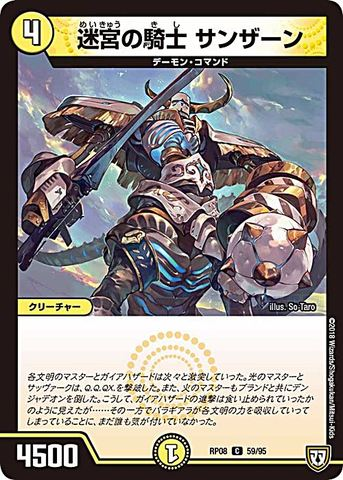 [C] 迷宮の騎士 サンザーン (RP08-59/光)