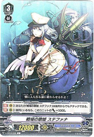 戦場の歌姫 ステファナ C VEB12/056(アクアフォース)