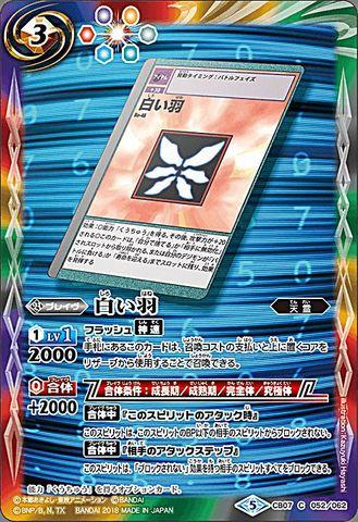 【売切】 [C] 白い羽 (CB07-052/虹)