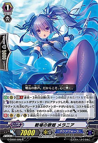 戦場の歌姫 メラニア R GCB02/020(アクアフォース)
