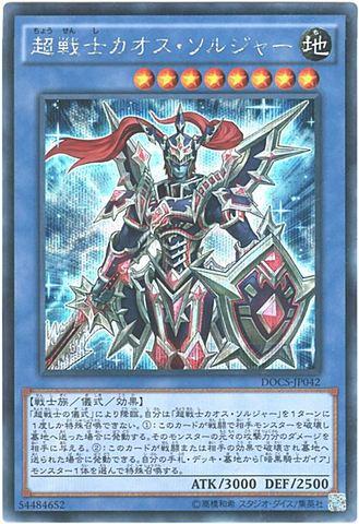[Secret] 超戦士カオス・ソルジャー (4_儀式地8/DOCS-JP042)