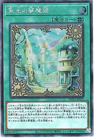 聖光の夢魔鏡 (Secret/WPP1-JP023)・WPP1_1_フィールド魔法