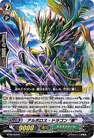 """アルボロス・ドラゴン""""樹"""" BT08/028(ネオネクタール)"""