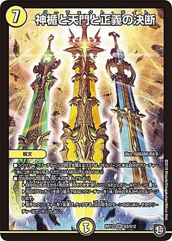 [SR] 神楯と天門と正義の決断 (RP12-S3/光)