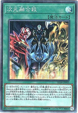 [Super] 次元融合殺 (幻魔1_通常魔法/SD38-JPP005)
