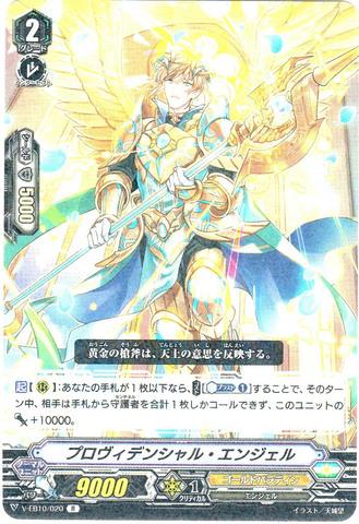 プロヴィデンシャル・エンジェル R VEB10/020(ゴールドパラディン)