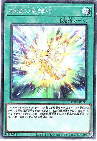 極超の竜輝巧 (N/N-P/DBGI-JP033)竜輝巧-1_通常魔法