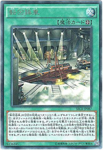 [N/R] 転回操車 (列車1_フィールド魔法//LVP2-JP055)
