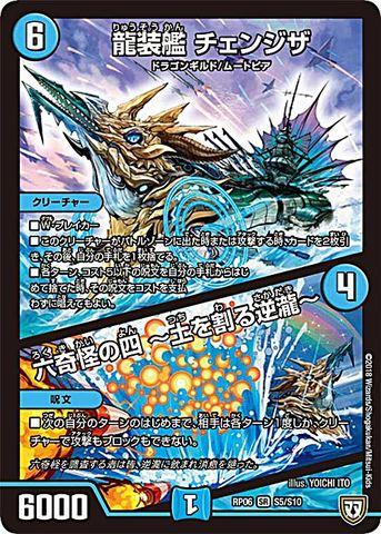 【売切】 [SR] 龍装艦 チェンジザ/六奇怪の四 ~土を割る逆瀧~ (RP06-S5/水)