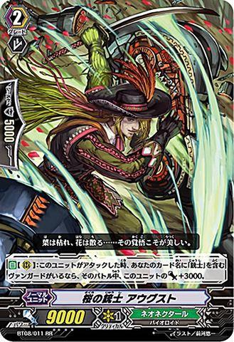 桜の銃士 アウグスト BT08/011(ネオネクタール)