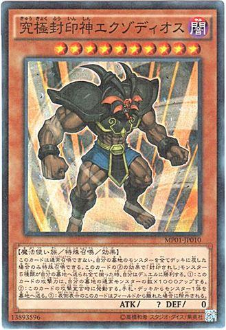 究極封印神エクゾディオス (Mil-Super/MP01-JP010)3_闇10