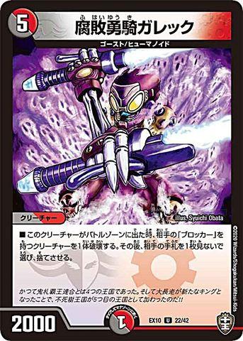 【売切】 [UC] 腐敗勇騎ガレック (EX10-22/虹)