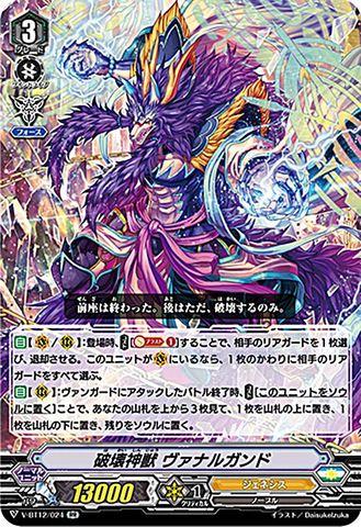 破壊神獣 ヴァナルガンド RR VBT12/024(ジェネシス)