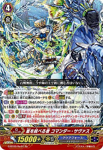 嵐を統べる者 コマンダー・サヴァス Re GBT09/Re:01(アクアフォース)