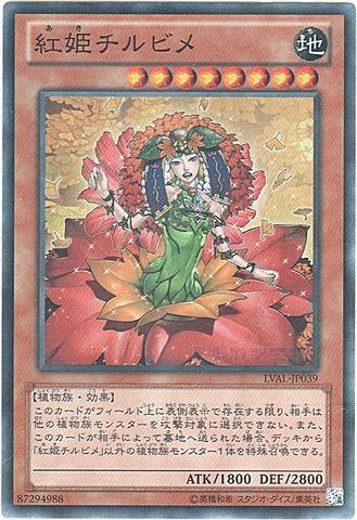 [Super] 紅姫チルビメ (3_地8/-)