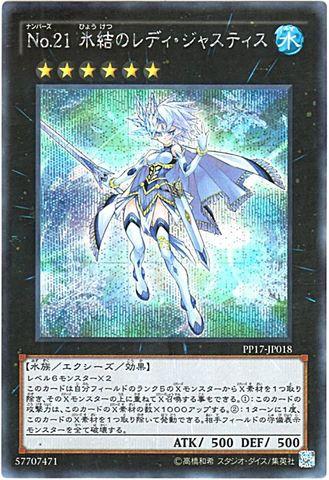No.21 氷結のレディ・ジャスティス (Secret)6_X/水6