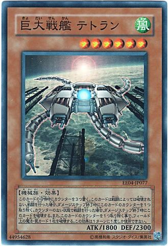 巨大戦艦 テトラン (Super-)3_風6