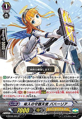 吸入の守護天使 バハーリア R GBT09/024(エンジェルフェザー)