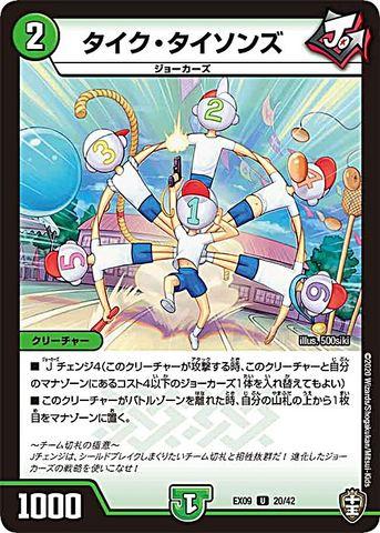 【売切】 [UC] タイク・タイソンズ (EX09-20/自然)
