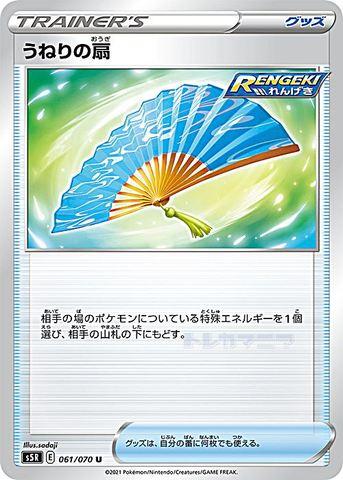 [U] うねりの扇 (S5R 061/070/グッズ)