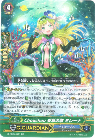 Chouchou 安息の歌 ミレーナ RR GCB07/011(バミューダ△)
