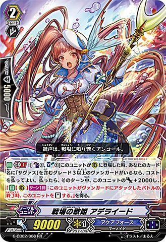 戦場の歌姫 アデライード RR GCB02/008(アクアフォース)
