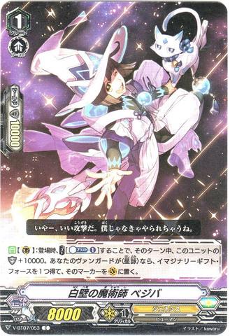白壁の魔術師 ベジバ C VBT07/053(ジェネシス)