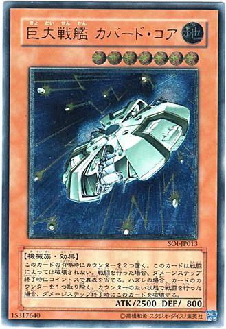 巨大戦艦 カバード・コア (Ultimate-)3_地7