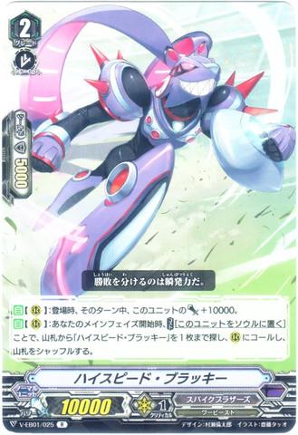 ハイスピード・ブラッキー R VEB01/025(スパイクブラザーズ)