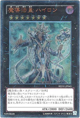 魔導法皇 ハイロン (Ultimate)6_X/闇7