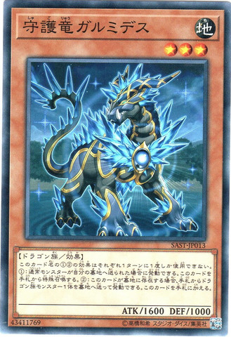 [N] 守護竜ガルミデス (3_地3/SAST-JP013)