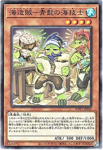 海造賊-青髭の海技士 (N/WPP1-JP032)・WPP1_3_水4