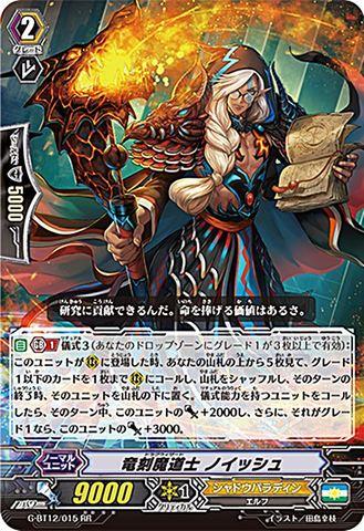竜刻魔道士 ノイッシュ RR GBT12/015(シャドウパラディン)