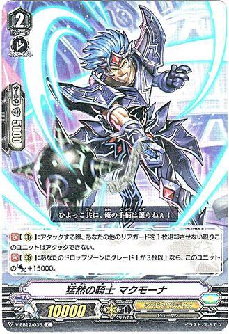 猛然の騎士 マクモーナ C VEB12/035(シャドウパラディン)