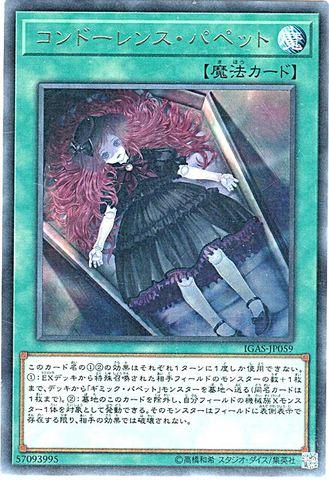 コンドーレンス・パペット (Rare/IGAS-JP059)1_通常魔法
