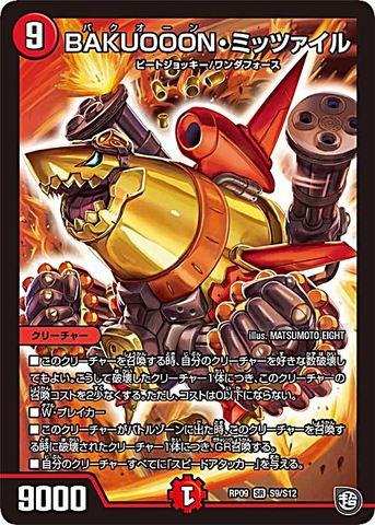 [SR] BAKUOOON・ミッツァイル (RP09-S9/火)