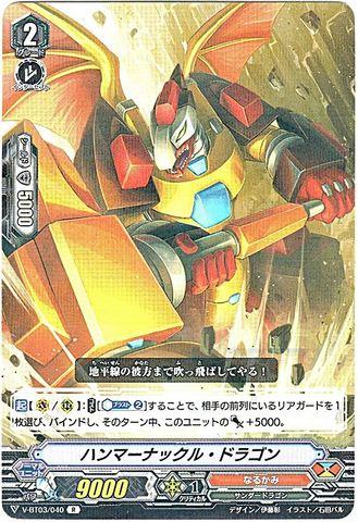 ハンマーナックル・ドラゴン R VBT03/040(なるかみ)