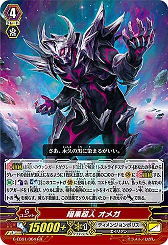 暗黒超人 オメガ RR GEB01/004(ディメンジョンポリス)